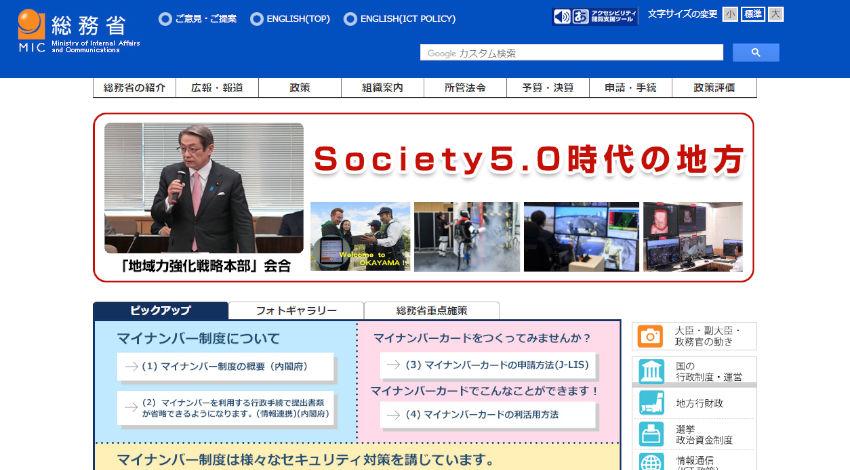 総務省、プラットフォームサービスに関する研究会の中間報告書(案)に対する意見を募集