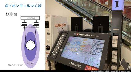 立体音響技術を活用した「聞こえる地図」の実証実験をつくば市で実施