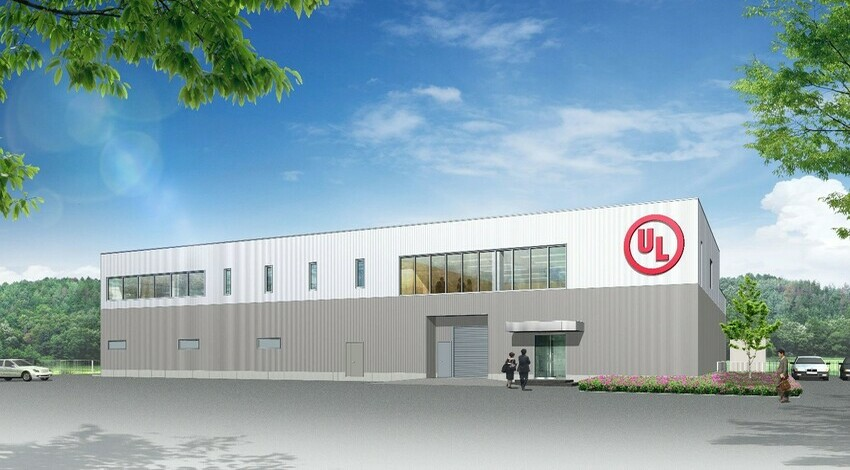 UL、自動車産業のCASE対応推進に向けて、鹿島EMC試験所に次世代モビリティ棟(仮称)を新設