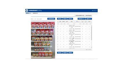 NECの「店頭棚割画像解析サービス」、カルビーに採用