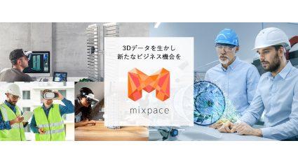 SB C&Sとホロラボ、3D設計データをAR・MRに自動変換する可視化ソリューション「mixpace」を共同開発