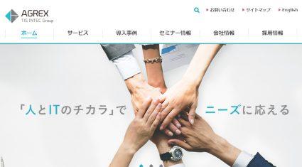 アグレックスとFRONTEO、金融機関向けに人工知能「KIBIT」を活用した製品・サービス提供を開始