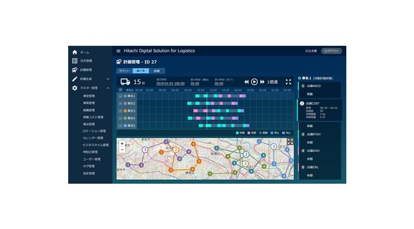 日立、AI・IoT活用で配送計画を自動立案する「配送最適化サービス」を提供開始