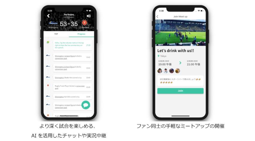 NTTコミュニケーションズがスポーツ分野のデジタルトランスフォーメーションに向け、AI・AR活用のスポーツ観戦アプリ「SpoLive」を開発