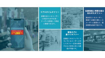 スイッチスマイル、ビーコン活用のロケーションマーケティングプラットフォーム「pinable_Marketing」を提供開始