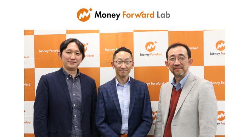 マネーフォワード、機械学習・深層学習技術を用いて金融データ利活用の研究を行う「Money Forward Lab」設立