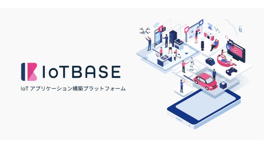 IoTBASE、LPWA対応のIoTアプリケーション構築プラットフォーム「IoTBASE」提供開始