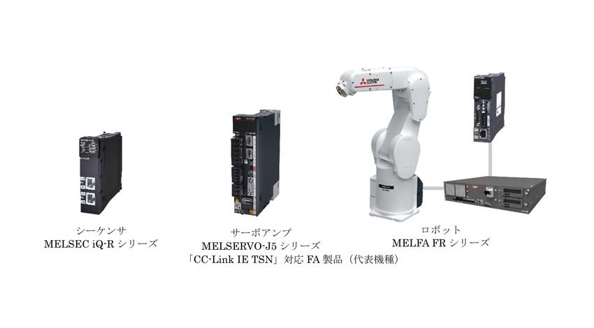三菱電機、産業用ネットワーク「CC-Link IE TSN」対応FA製品を発売
