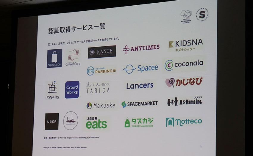 「2030年の街づくり」に向けて、官民一体となった取組を推進 ―第8回「IoT Lab Connection」