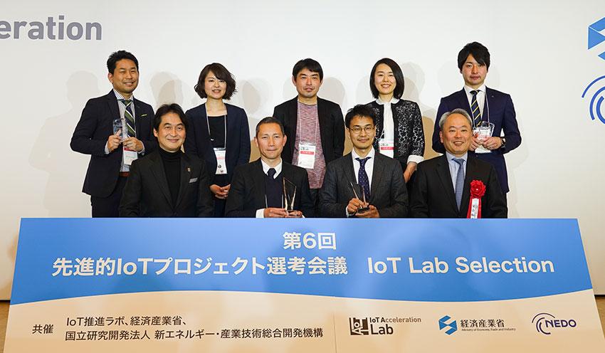 経産省とIoT推進ラボが第6回「IoT Lab Selection」を開催、グランプリはヒナタデザインの「実物大AR」を活用したリコメンドサービス