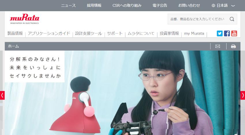 村田製作所がCypress・NXPと協業、コネクテッド製品の市場投入時間を短縮するソリューションを開発