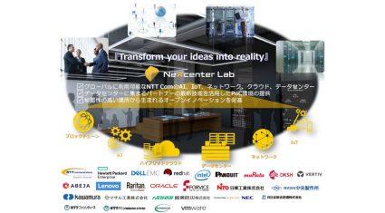 NTTコミュニケーションズ、デジタルトランスフォーメーション実現に向けデータセンターでオープンイノベーションを創出する「Nexcenter Lab」を展開