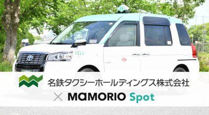 名鉄タクシーホールディングス、MAMORIOを活用した忘れ物自動通知サービスを導入