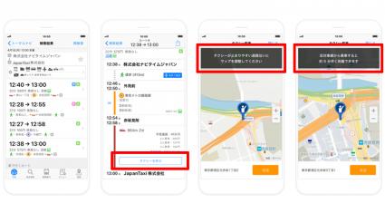 ドアtoドアの経路検索からタクシー配車、『NAVITIME』と『JapanTaxi』が連携
