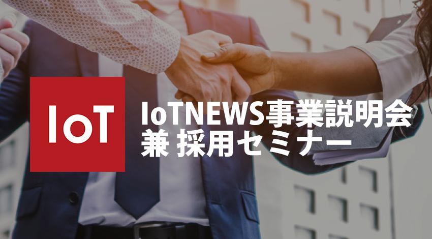 [4/15(月)] IoTNEWS事業説明会 兼 採用セミナー開催