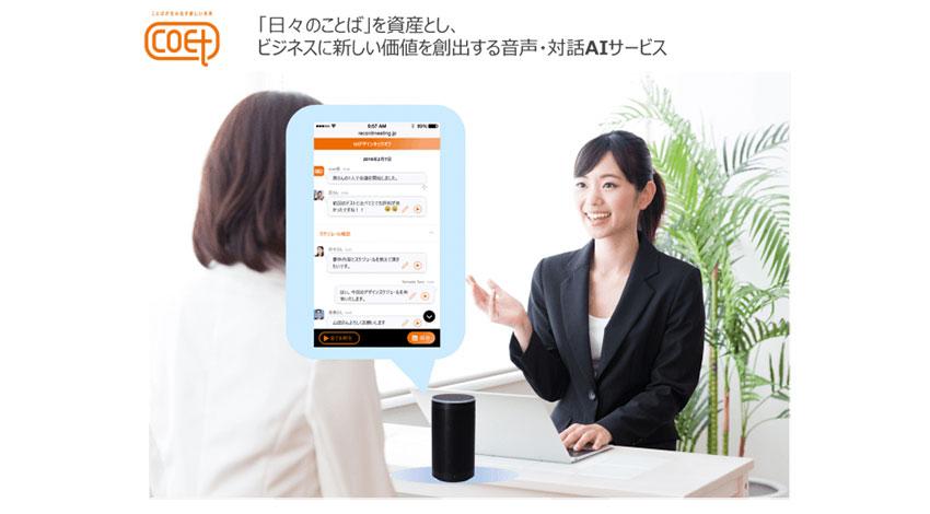TIS、音声・対話AIサービス「COET」を提供