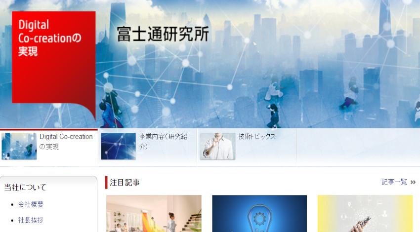 富士通研究所がディープラーニングの高速化技術を開発、画像認識に有する学習処理を74.7秒で完了