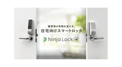 ライナフ、美和ロックと共同開発した賃貸住宅特化型のスマートロック「NinjaLockM」を発売