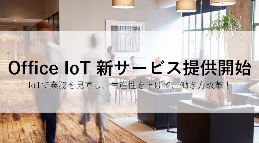 西菱電機、ビーコン・環境センサー活用の屋内位置情報ソリューション「Office IoT」サービス開始