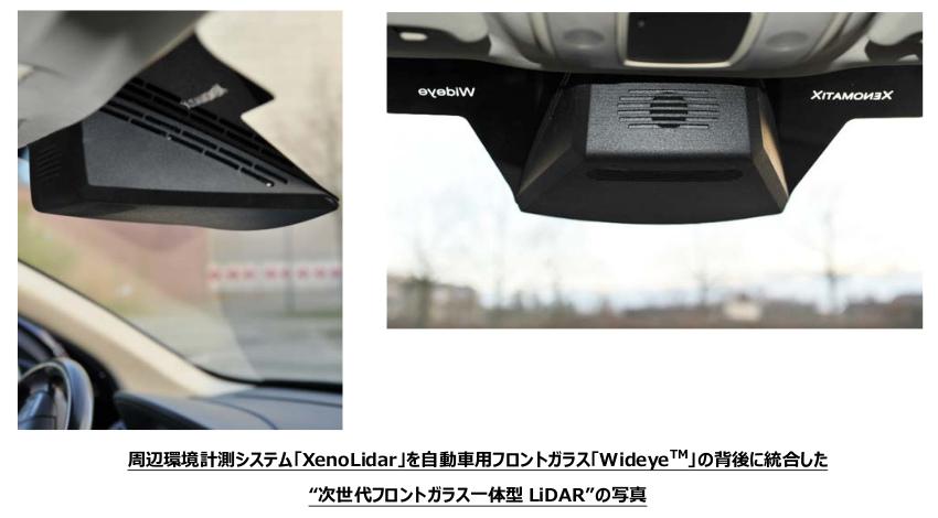 東陽テクニカが日本総代理店を務めるXenomatiXとAGC Automotive Europe、「自動車用フロントガラス一体型LiDAR」を共同開発