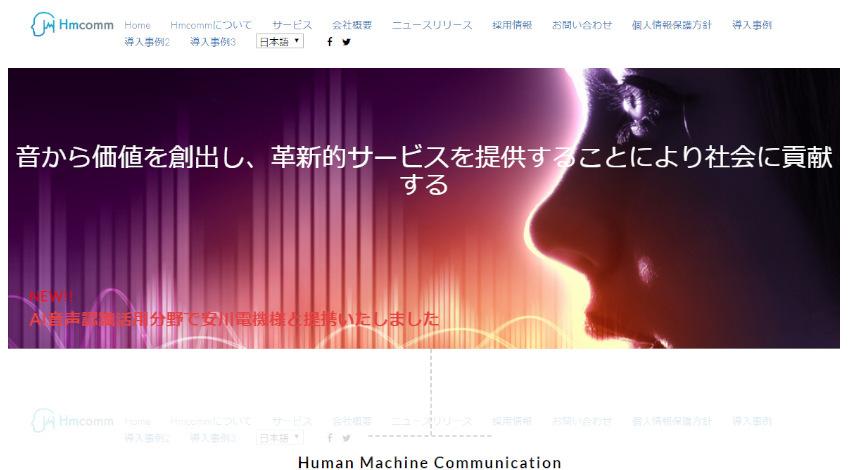 Hmcommと安川電機、音でコミュニケーションできる産業用ソリューションの開発に向けて連携開始