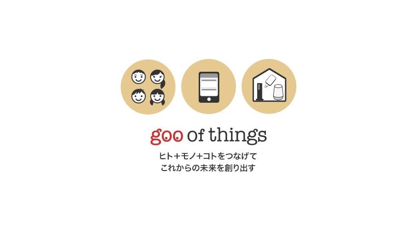 NTTレゾナント、家族の繋がりを強めるIoTサービス「goo of things」を提供開始