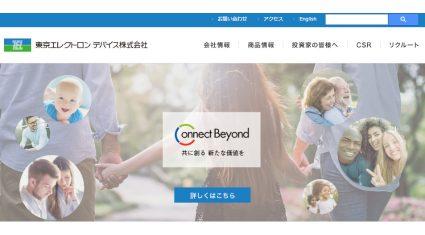 TEDがインテル・日本マイクロソフトと連携して製造業向けビジネスを強化、IoT×AI画像処理技術を用いたソリューションを提供