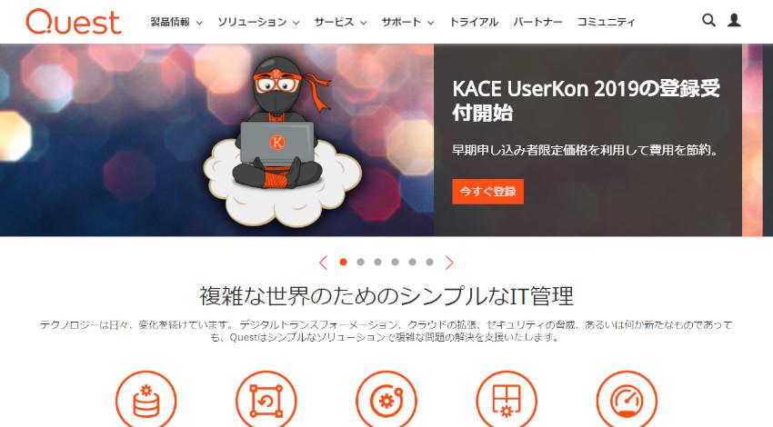 クエスト・ソフトウェアがKACE SMAでRaspbian Linuxのサポートを開始、IoTデバイスの可視化と制御を一括で可能に
