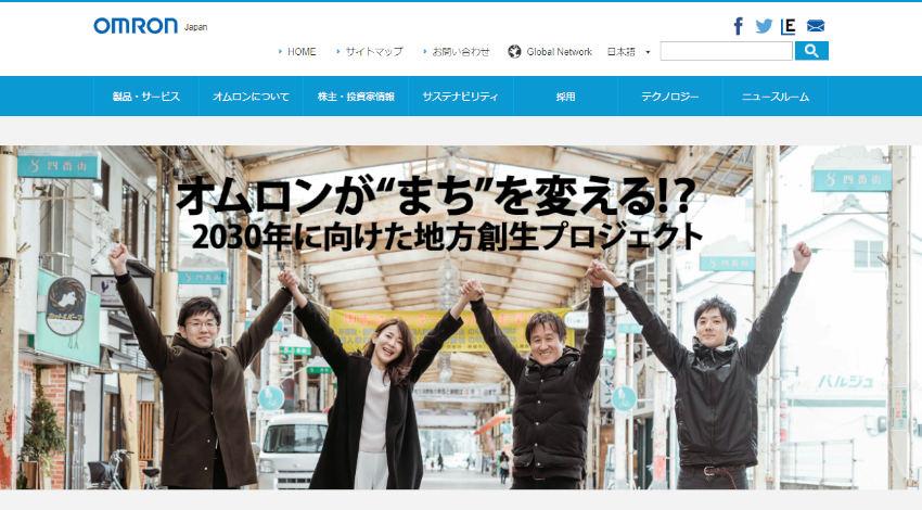 オムロンと京都府舞鶴市、地方都市のスマート社会実現に向けて連携協定締結