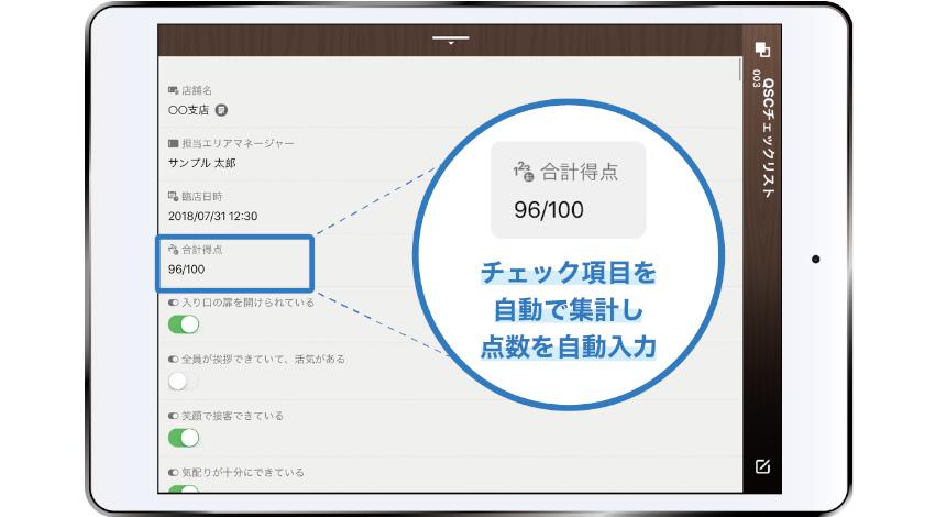 アステリアのPlatioをラーメン店魁力屋が導入、QSCチェックアプリで業務を効率化