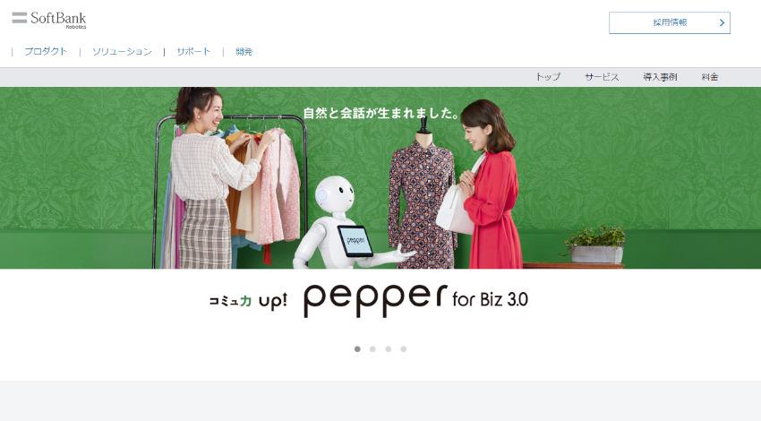 ソフトバンク、コミュニケーション能力などを刷新した「Pepper for Biz 3.0」提供開始