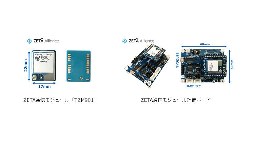 凸版印刷、LPWA ZETA通信モジュールを開発・量産開始
