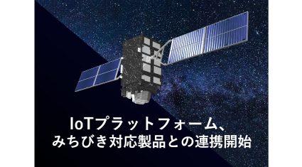 西菱電機のIoTプラットフォーム、みちびき対応製品との連携を開始