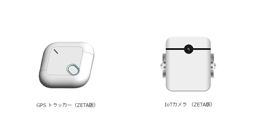 凸版印刷とACCESSが協業、ZETA対応IoTデバイス2機種を開発