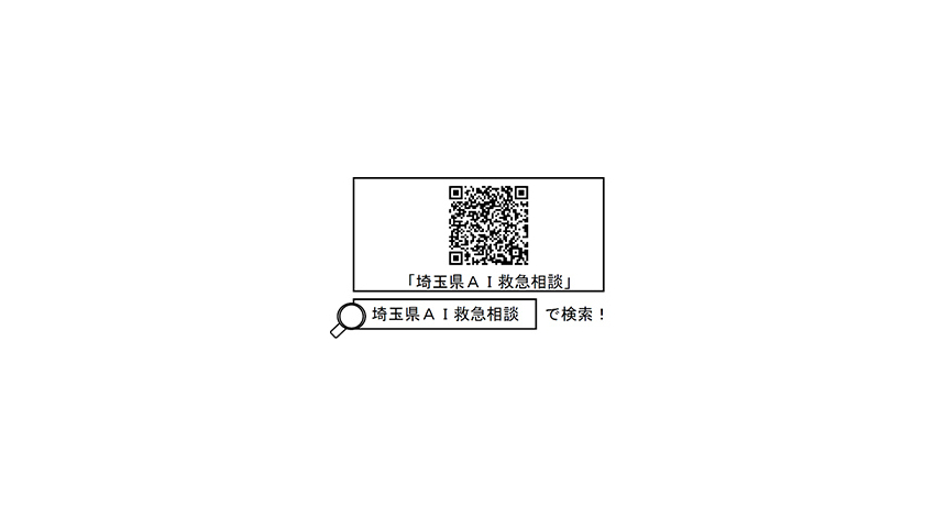 NECと埼玉県、チャットボットによる救急相談の自動応答サービス「埼玉県AI救急相談」を試行導入
