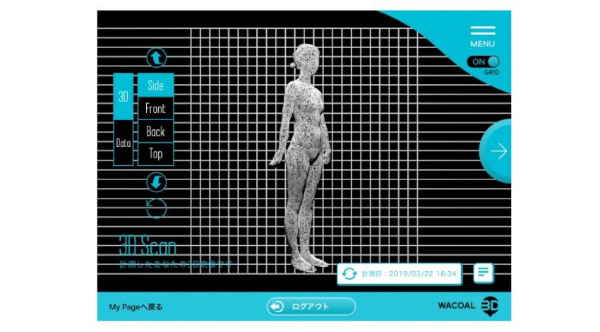 ワコール、デジタル技術を活用した接客サービス「3D smart & try」を開始
