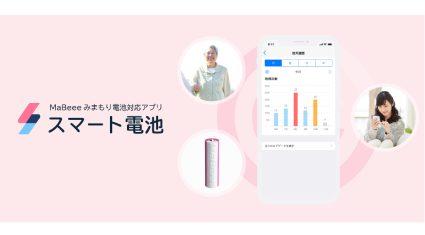 IoTBASE、ノバルスのIoT乾電池を活用した見守りサービス「スマート電池」を提供開始