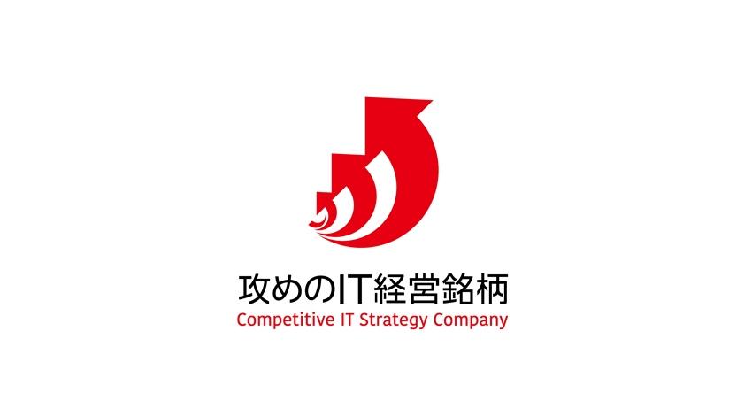 経産省、「攻めのIT経営銘柄2019」と「IT経営注目企業2019」を発表