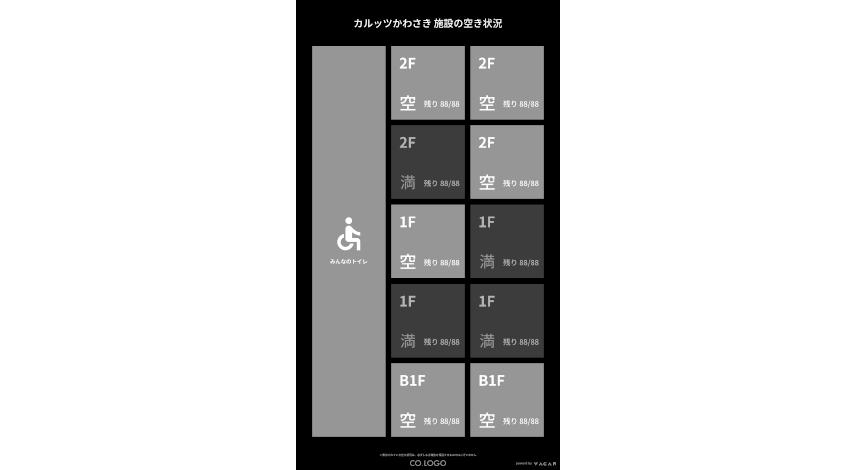 バカン、IoT活用で多目的トイレの空満状況をマップ表示するサービスを川崎市での国際競技大会で提供