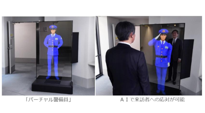 セコムなど、AIを活用して等身大バーチャルキャラクターが警備・受付業務を提供する「バーチャル警備システム」を開発