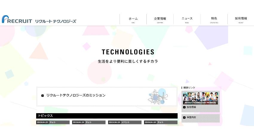リクルートテクノロジーズとウィングテック、IoTソリューションの開発推進で協業