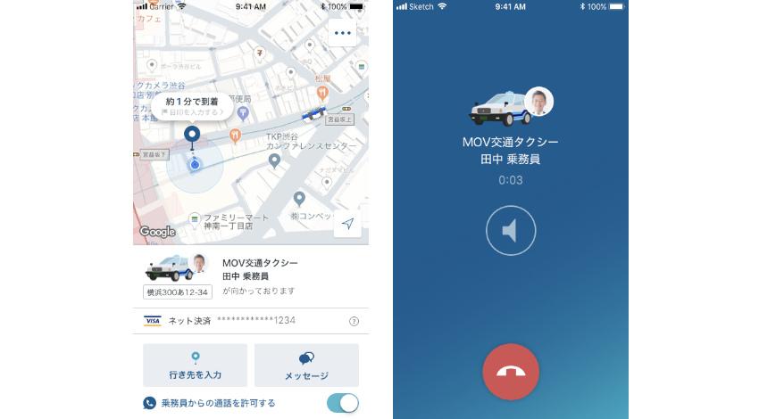 DeNAのタクシー配車アプリ「MOV」、乗務員と顧客が通話できる機能を追加