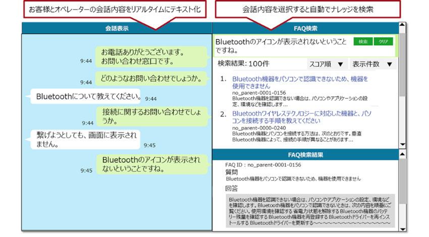 富士通、AIで「会議の発言録作成」「オペレーターの電話対応」を支援するZinraiソリューション2種を販売開始