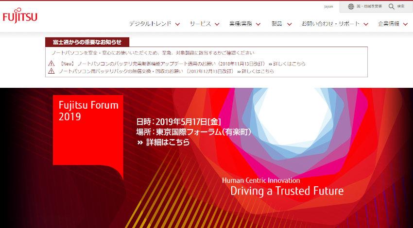 富士通と米Autonomic、シェアリング・電気自動車・自動運転のためのモビリティサービス提供に向けて協業