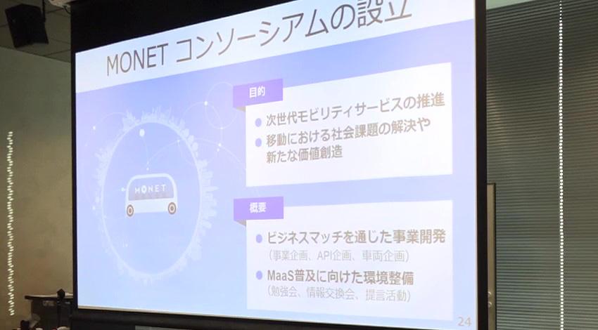 Monetコンソーシアムは、多様なサービサーとの共創を目指すことを目的としている