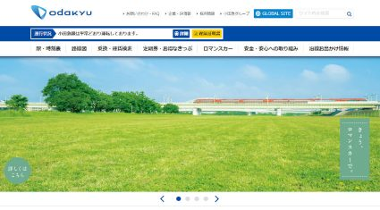 三井住友海上と小田急電鉄、MaaSの保険開発で協業