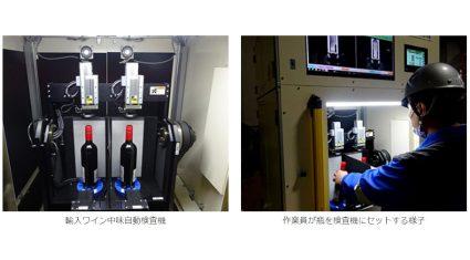 アサヒビールとNEC、画像処理技術を活用した「輸入ワイン中味自動検査機」を共同開発