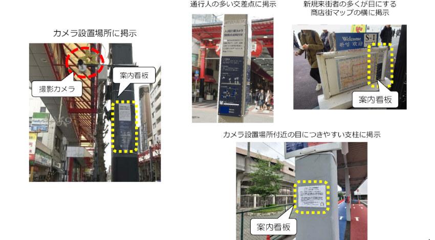 経産省・総務省・IoT推進コンソーシアム、「カメラ画像利活用ガイドブック 事前告知・通知に関する参考事例集」を公表