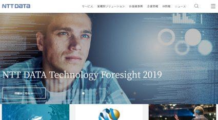 NTTデータ、AI技術をグローバルで集約し専門技術者を育成する「AI CoE」を設立