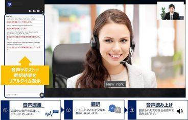 NTTビズリンクのテレビ会議サービス「SMART」、リアルタイム翻訳に対応